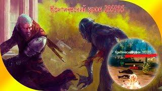 Download Невозможный билд на 285 595 урона за удар в Ведьмак 3: Кровь и Вино! Video