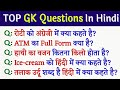 Download Top GK/ General knowledge/ important GK Questions and answers for all competitive exams part 21 Video