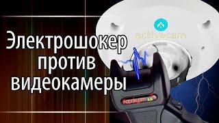 Download Как вывести камеру наблюдения из строя. Электрошокер против видеокамеры. Video