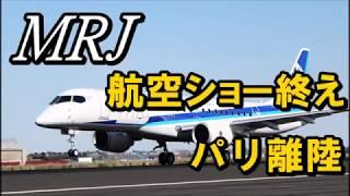 Download MRJ、パリ航空ショー終え、ル・ブルジェ空港を離陸、再び、飛行試験へ Video