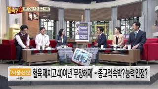 """Download 박지만 """"누나, 최순실-정윤회 얘기만 나오면 최면 걸려"""" Video"""