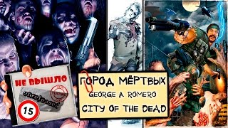 Download Город Мёртвых - City of the Dead [Не вышло #15] Video