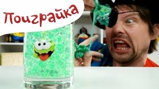 Download Ам Ням дурачит Пирата в Шарики Орбиз - Смешное видео - Поиграйка с Пиратом Егором - Funny Video Video