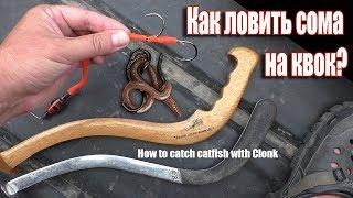 Download Как поймать сома на квок. Рыбалка на сома с квоком. Video