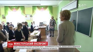 Download Міністр освіти і науки без попередження навідалася до однієї зі шкіл столиці Video