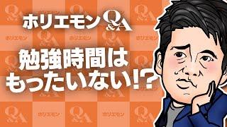 Download 堀江貴文のQ&A vol.446〜勉強時間はもったいない!?〜 Video
