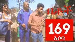 """Download Betoch Comedy Drama """"አሶሳ"""" - Part 169 Video"""