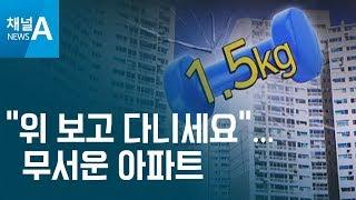 "Download [뉴스터치]""위 보고 다니세요""…무서운 아파트 Video"