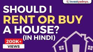 Download घर को किराए पे लेना चाहिए या ख़रीदना चाहिए? | Rent vs Buy a House in Hindi | घर Rent करें या Buy? Video