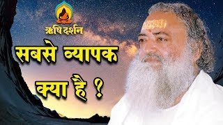 Download सबसे व्यापक क्या है ? । What is the most comprehensive? । Sant Shri AsharamJi Bapu Video
