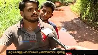 Download No basic facilities in Vengara Constituency; natives responses  Vengara by poll Video
