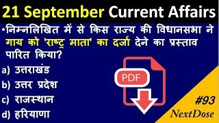 Download Next Dose #93 | 21 September 2018 Current Affairs | Daily Current Affairs | Current Affair In Hindi Video