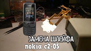 Download Замена шлейфа nokia c2-05 Video