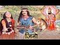 Download पीपल दे नाम जिनो | देव नारायण जी कथा | Full Video Song | Devotional Hit | Latest Rajasthani Song Video