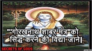 Download 'गोरखनाथ शाबर मंत्र″को सिद्ध करने की विद्या जाने| Guru Gorakhnath Sabar Mantra. Video