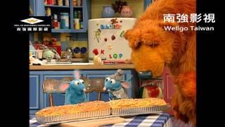 Download 大熊貝兒藍色的家 歡樂一家親 Video