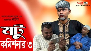 Download হাসির নাটিকাঃ মটু কমিশনার-৩।Motu 3।Belal Ahmed Murad।Bangla Natok।Sylheti Natok।Sylhti Comedy Natok। Video