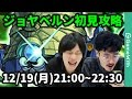 Download 【モンストLIVE配信 】ジョヤベルン108(激究極)を初見で攻略【なうしろ】 Video