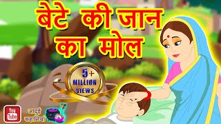 Download बेटे की जान का मोल || सच्चा तीर्थ यात्री || Mother's Love || HIndi stories for kids Video