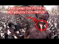 Download 5 คลิปเหตุการณ์ประหลาด ที่เกิดขึ้นระหว่างการตกปลา สาระแทบไม่มี [P291] Video