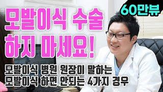 Download 모발이식을 하면 안되는 4가지 경우 (이런분들은 모발이식 수술 하지마세요!) Video