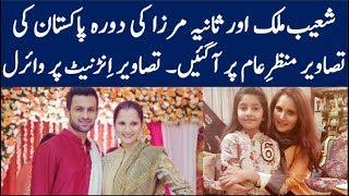 Download Shoaib Malik and Sania Mirza visit in Pakistan - Viral Pics Video