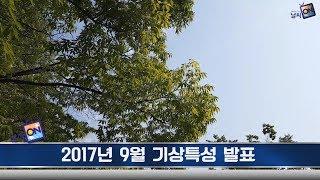 Download [날씨온뉴스] 10월 2째주 수화방송 Video