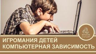 Download Как компьютерные игры влияют на детей. Зависимость детей от гаджитов. Причины игромании у детей. Video