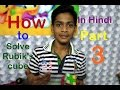Download How To Solve 3x3 Rubik's Cube in Hindi without Algorithms{Part 3} Video