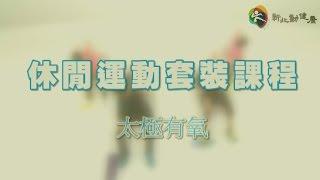 Download 新北動健康休閒運動套裝課程-第04集太極有氧 Video
