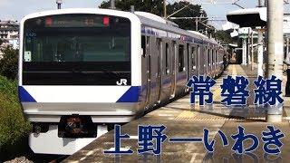 Download (1)常磐E531系 上野ーいわきの旅【秋の乗り放題パスシリーズ】 Video