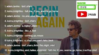 Download 비긴어게인 OST / Begin Again OST 노래 모음 Video