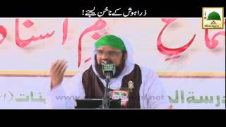Download Short Clip - Zara Hosh Kay Nakhun Lijiye - Haji Azhar Attari Video