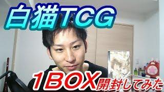 Download 【白猫TCG】1BOX20パック)開封してみた【白猫プロジェクト】 Video