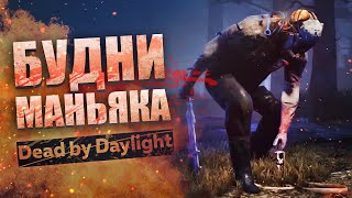 Download БУДНИ МАНЬЯКА [Dead by Daylight] Video