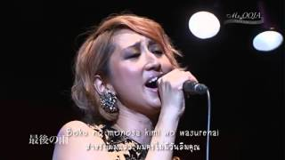 Download [Thai Sub] Ms.OOJA - Saigo no ame Live Video