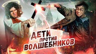 Download [BadComedian] - Дети против Волшебников (РПЦ против Гарри Поттера) Video