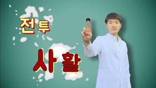 Download [K바둑 바둑비타민 시즌4] 43부 1회/ 이상헌 프로 Video
