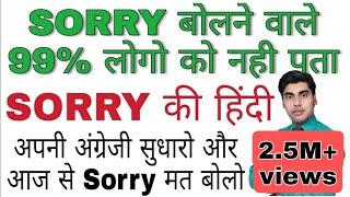 Download Sorry बोलोगे तो पछताओगे   Wrong English Grammar   SORRY मत बोला करो English में   How to Say Sory Video