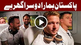 Download Pakistan braces for a revival as World XI arrives - Headlines 10:00 AM - 11 Sep 2017 Video