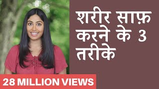 Download शरीर में जमी गन्दगी कैसे निकाले - Detox Your Body in 3 Steps | Subah Jain Video
