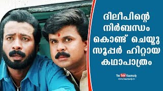 Download Character that became superhit because of Dileep's persuasion | Harisree Ashokan Video