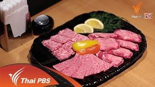 Download ดูให้รู้ : นางาซากิวากิว เนื้อวัวที่อร่อยที่สุดในญี่ปุ่น (1 มี.ค. 58) Video