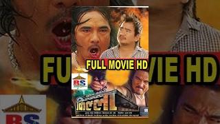Download KILLA || किल्ला || NEPALI MOVIE || FULL HD Video