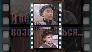 Download И вечно возвращаться... (1993) фильм Video