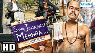 Download Saare Jahaan Se Mehnga [2013] HD - Latest Comedy Film - Sanjay Mishra - Pragati Pandey Video