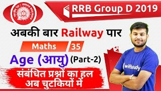 Download 12:30 PM - RRB Group D 2019 | Maths by Sahil Sir | Age (आयु) (Part-2) Video