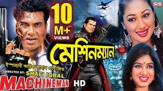 Download MACHINEMAN | Full Bangla Movie HD | Manna | Apu Biswas | Moushumi | SIS Media Video