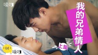 Download 我的兄弟情人EP06 (My Bromance Part 1 with English Subtitles.) - 只有妳知道 Video