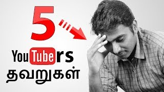 Download 5 Youtuber's தவறுகள் | 5 YouTube Beginner Mistake in Tamil Video